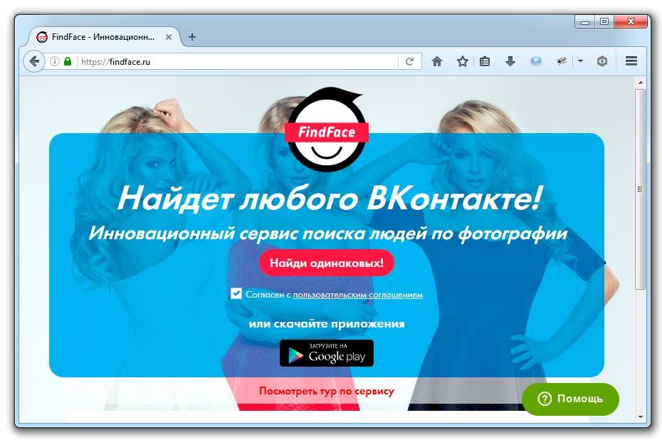 программы поиска по фотографии