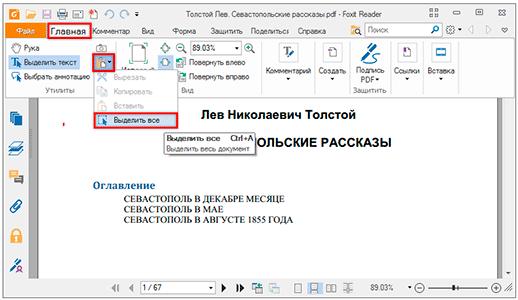 Как документ pdf переделать в word