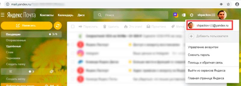 Как узнать мой электронный адрес почты. Как узнать адрес электронной почты