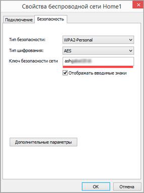 Узнать пароль вай фай на компьютере. Узнаем пароль от своего Wi-Fi (вай-фая): инструкция