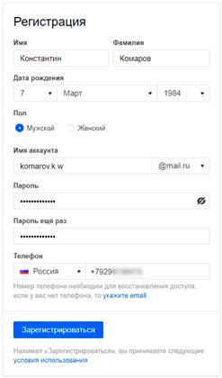 Как создать электронную почту: регистрация на компьютере и телефоне