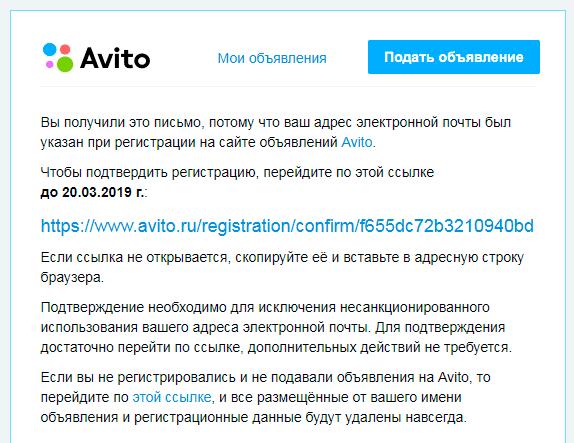 4ef1d90f24aea Переходим по ссылке в письме – таким образом мы активируем личный кабинет  на Авито. Сайт сообщает, что регистрация прошла успешно.